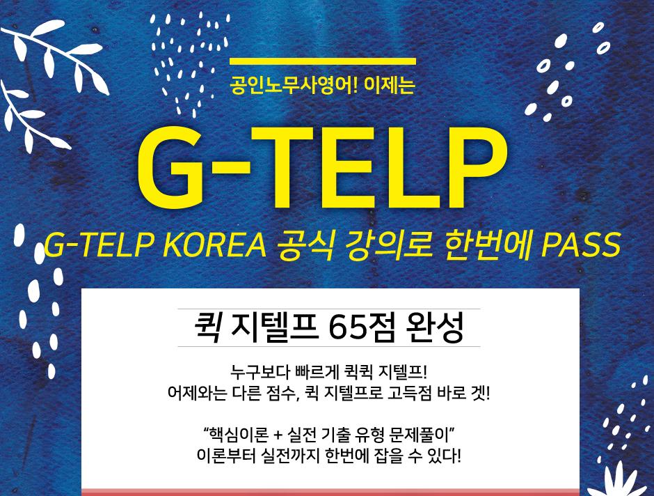 G-TELP 과정