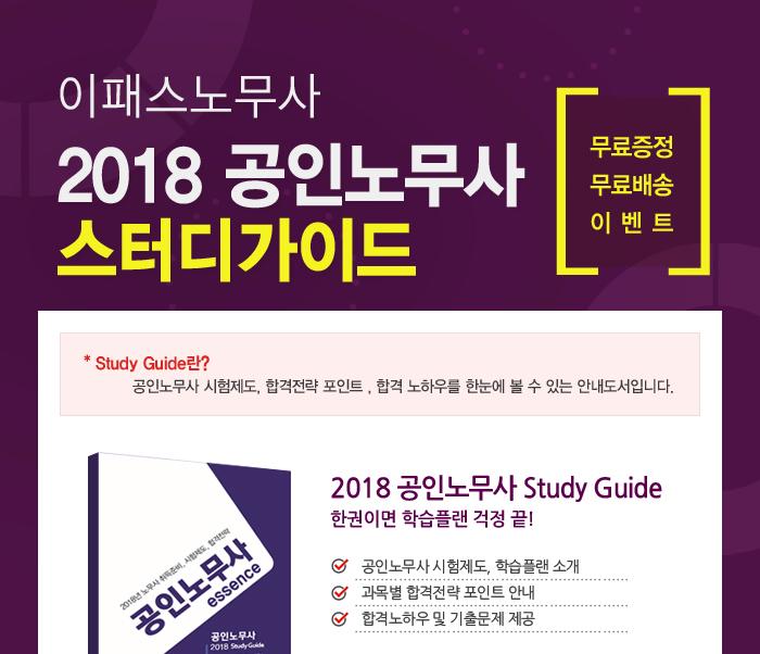 2018 공인노무사 스터디가이드
