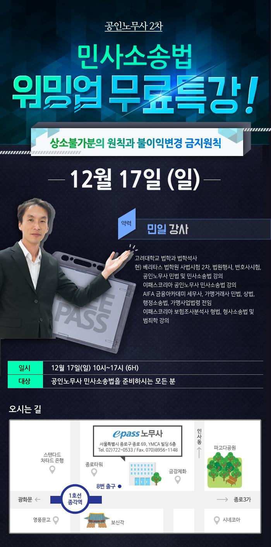 2018 공인노무사2차 민사소송법 워밍업 무료특강