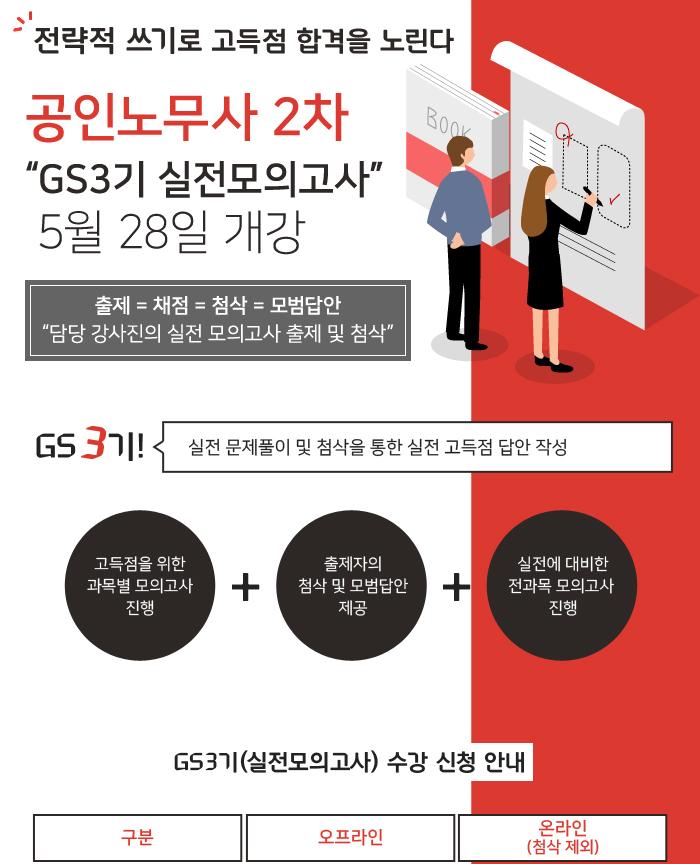 GS3기 실전모의고사 개강