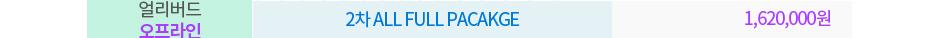 얼리버드 오프라인 2차 All Full Pacakge 1,620,000원