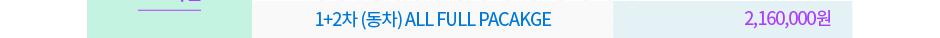 얼리버드 오프라인 1+2차 (동차) All Full Pacakge 2,160,000원