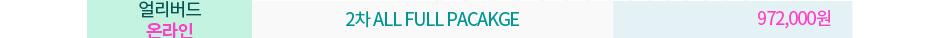 얼리버드 온라인 2차 All Full Pacakge 972,000원