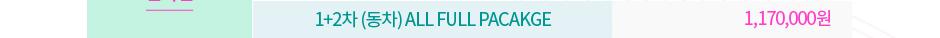 얼리버드 온라인 1+2차 (동차) All Full Pacakge 1,170,000원
