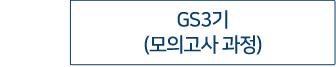 공인노무사 2차 GS3기