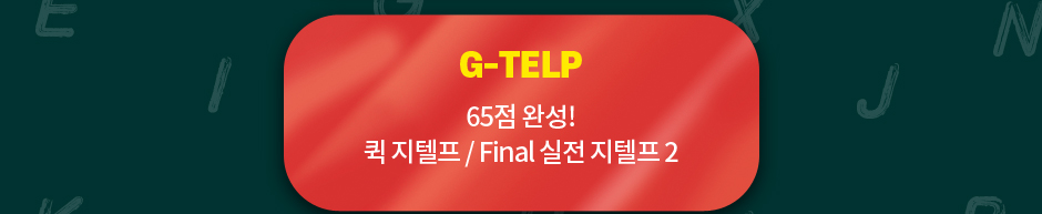 epass 공인노무사 영어 G-TELP 65점 완성! 퀵 지텔프 / Final 실전 지텔프 2급