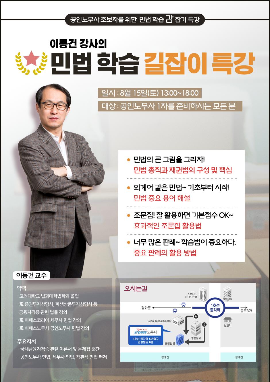 이동건강사의 민법학습 길잡이 특강