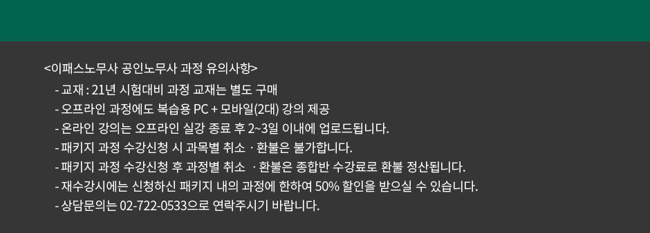 2021 공인노무사 1차시험 대비 문제풀이+파이널리뷰 과정