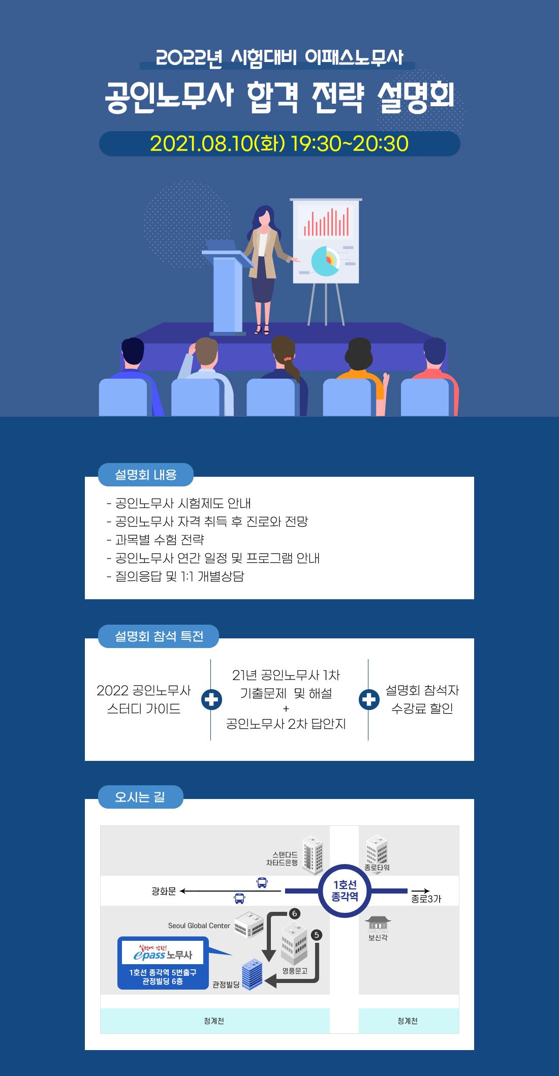 공인노무사 합격 전략 설명회